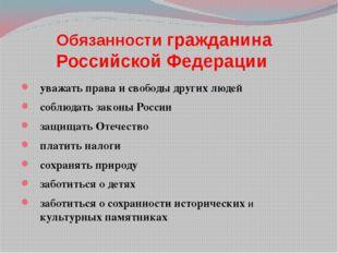 Обязанности гражданина Российской Федерации уважать права и свободы других лю
