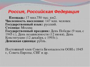 Россия, Российская Федерация Площадь: 17 мил.750 тыс. км2. Численность населе