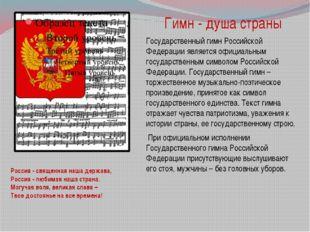Гимн - душа страны Государственный гимн Российской Федерации является официал