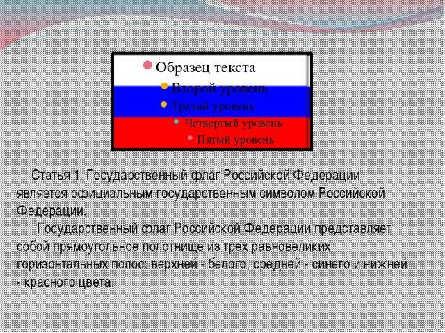Флаг– единство страны  Статья 1. Государственный флаг Российской Федера...