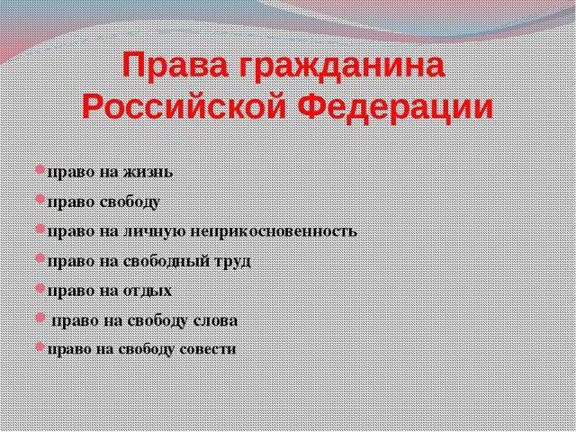 Права гражданина Российской Федерации право на жизнь право свободу право на л...