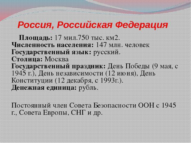 Россия, Российская Федерация Площадь: 17 мил.750 тыс. км2. Численность населе...