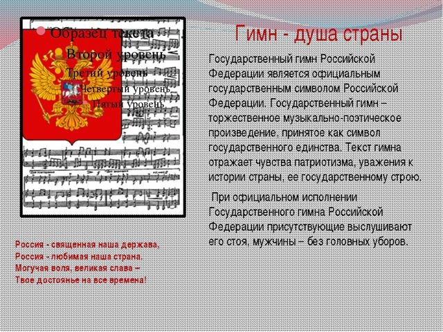 Гимн - душа страны Государственный гимн Российской Федерации является официал...