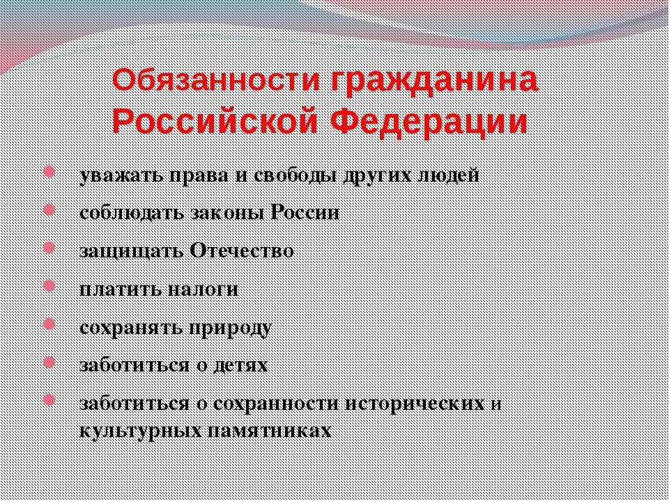 Обязанности гражданина Российской Федерации уважать права и свободы других лю...