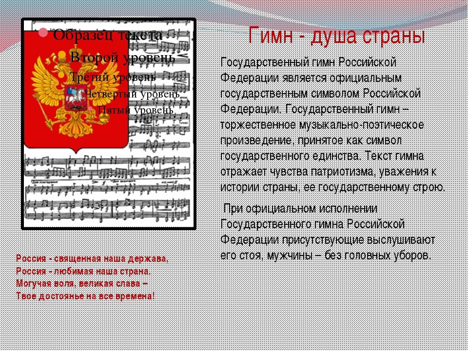 герб гимн и флаг российской федерации описание порядок использования некоторые лучших мест