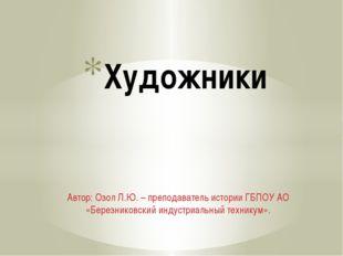 Автор: Озол Л.Ю. – преподаватель истории ГБПОУ АО «Березниковский индустриаль