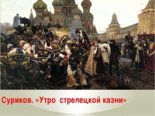 Суриков. «Утро стрелецкой казни»