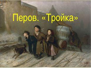Перов. «Тройка»