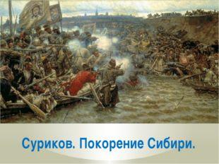 Суриков. Покорение Сибири.