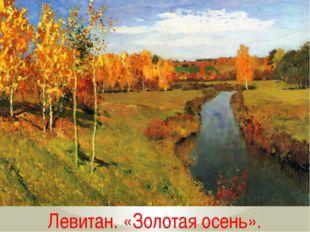 Левитан. «Золотая осень».