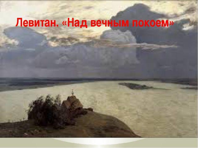 Левитан. «Над вечным покоем»