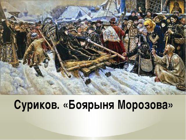 Суриков. «Боярыня Морозова»