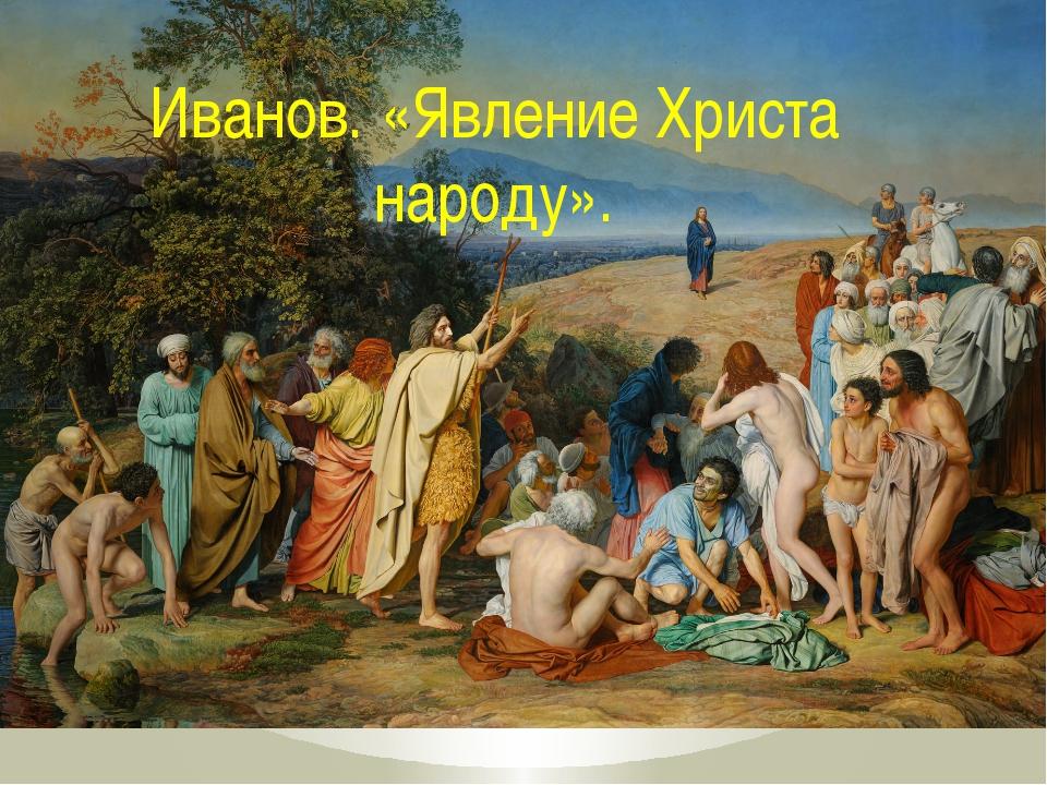 Иванов. «Явление Христа народу».