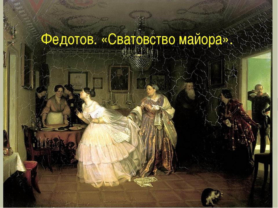 Федотов. «Сватовство майора».