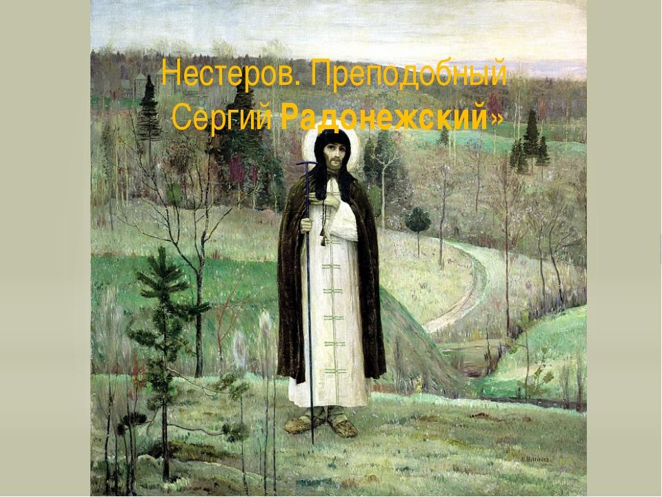Нестеров. Преподобный Сергий Радонежский»