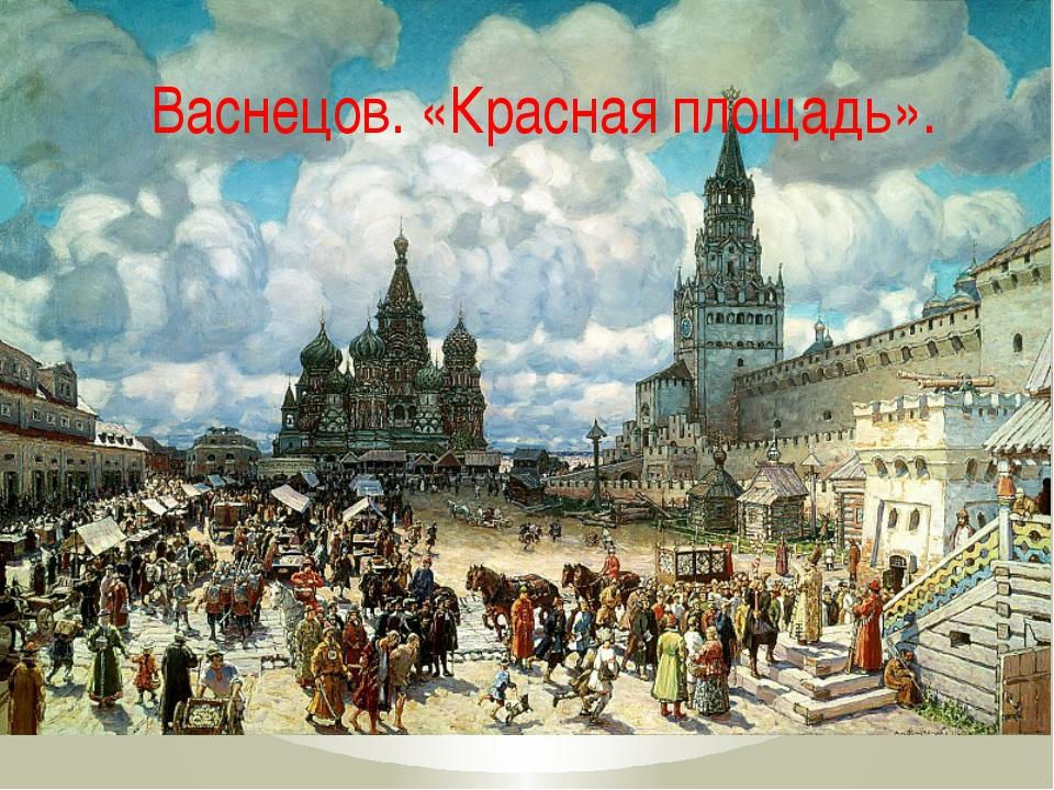 Васнецов. «Красная площадь».