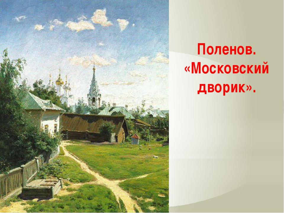 Поленов. «Московский дворик».