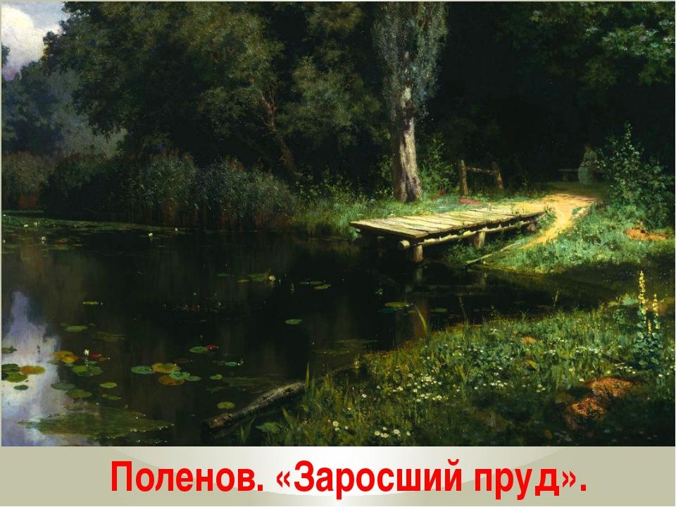Поленов. «Заросший пруд».
