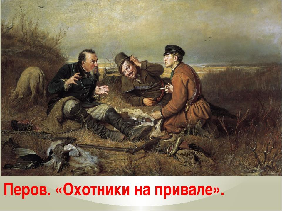 Перов. «Охотники на привале».