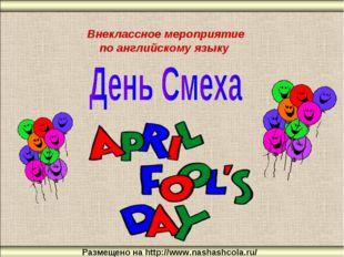 Размещено на http://www.nashashcola.ru/ Внеклассное мероприятие по английском