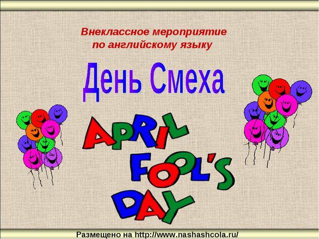 Размещено на http://www.nashashcola.ru/ Внеклассное мероприятие по английском...
