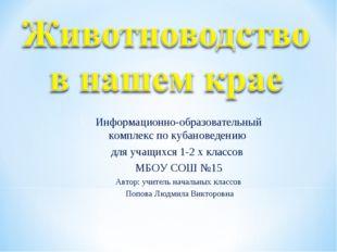 Информационно-образовательный комплекс по кубановедению для учащихся 1-2 х кл