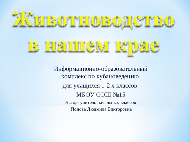 Информационно-образовательный комплекс по кубановедению для учащихся 1-2 х кл...