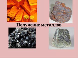Металлургия Черная Цветная Производство железа и его сплавов Производство мед