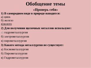 Домашнее задание: § 9, упр. 5, 6