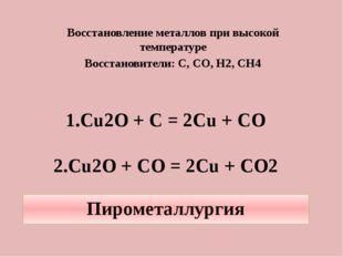 Восстановление металлов из растворов их солей CuO + H2SO4 = CuSO4 + H2O CuSO4