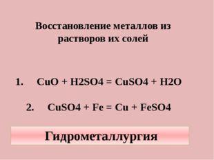Восстановление металлов электрическим током Активные металлы (от Li до Al) по
