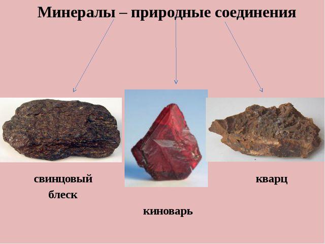 . Минералы – природные соединения свинцовый кварц блеск киноварь