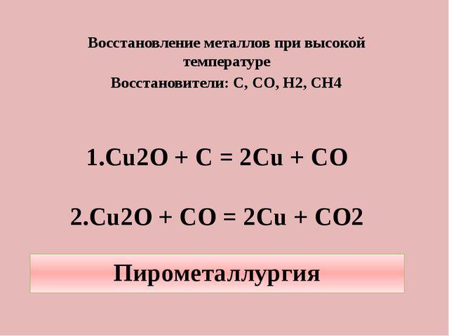 Восстановление металлов из растворов их солей CuO + H2SO4 = CuSO4 + H2O CuSO4...