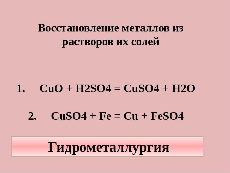 Восстановление металлов электрическим током Активные металлы (от Li до Al) по...