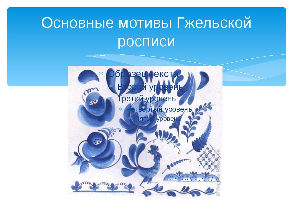 Основные мотивы Гжельской росписи