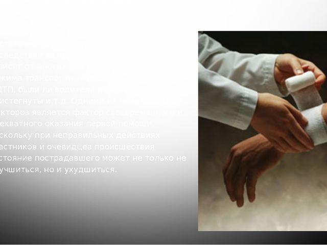 Введение Травма опорно-двигательной системы достаточно часто встречается в ДТ...