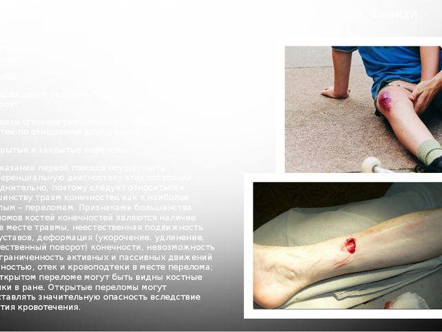 Понятие «травма опорно-двигательной системы»: ушибы, вывихи, повреждения связ...