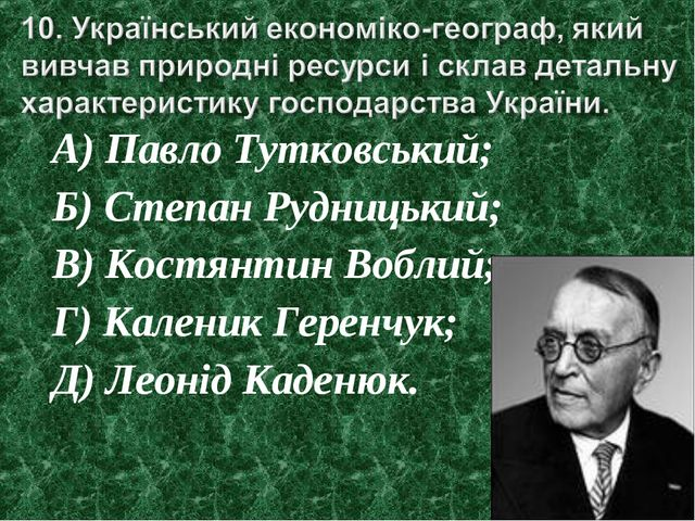 А) Павло Тутковський; Б) Степан Рудницький; В) Костянтин Воблий; Г) Каленик Г...