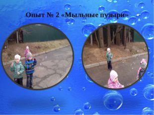 Опыт № 2 «Мыльные пузыри»