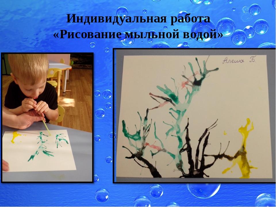 Индивидуальная работа «Рисование мыльной водой»
