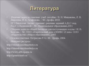Решение задач по генетике: учеб. пособие / В. Н. Мишакова, Л. В. Дорогина, И