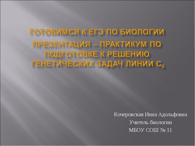 Кочеровская Инна Адольфовна Учитель биологии МБОУ СОШ № 11