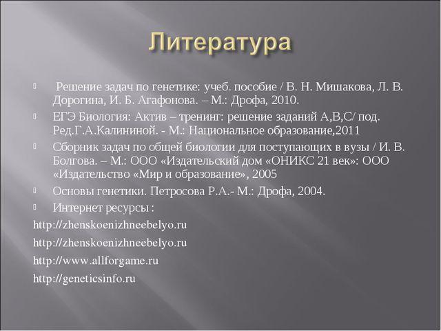 Решение задач по генетике: учеб. пособие / В. Н. Мишакова, Л. В. Дорогина, И...