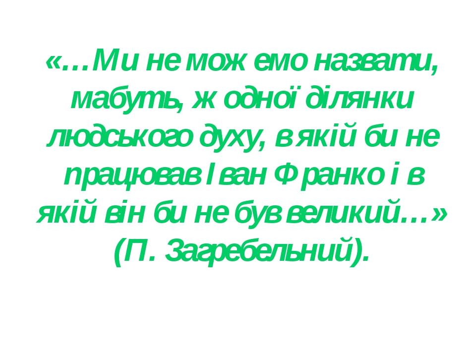 «…Ми не можемо назвати, мабуть, жодної ділянки людського духу, в якій би не п...
