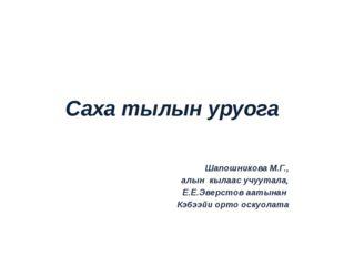 Саха тылын уруога Шапошникова М.Г., алын кылаас учуутала, Е.Е.Эверстов аатына