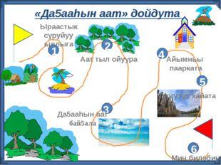 «Да5ааhын аат» дойдута 2 3 4 5 6 1 Ыраастык суруйуу ыллыга Аат тыл ойуура Да