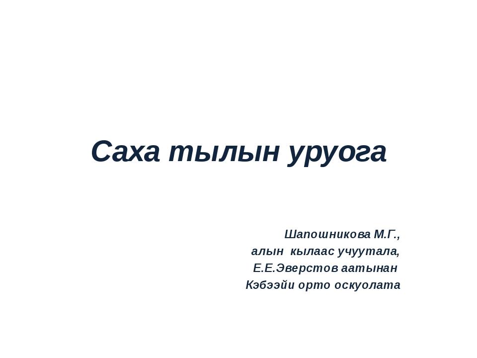 Саха тылын уруога Шапошникова М.Г., алын кылаас учуутала, Е.Е.Эверстов аатына...