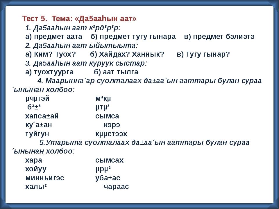 Тест 5. Тема: «Да5ааhын аат» 1. Да5ааhын аат к³рд³р³р: а) предмет аата б) пр...