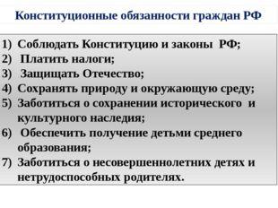 Конституционные обязанности граждан РФ Соблюдать Конституцию и законы РФ; Пла