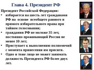 Глава 4. Президент РФ Президент Российской Федерации: избирается на шесть ле